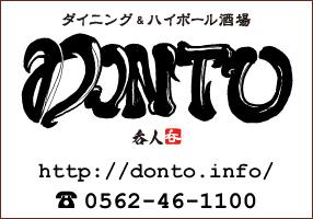 DONTO:呑人